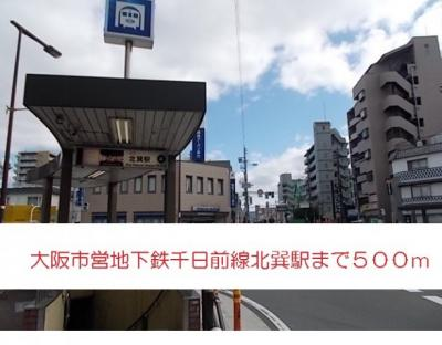 大阪市営地下鉄千日前線北巽駅様まで500m