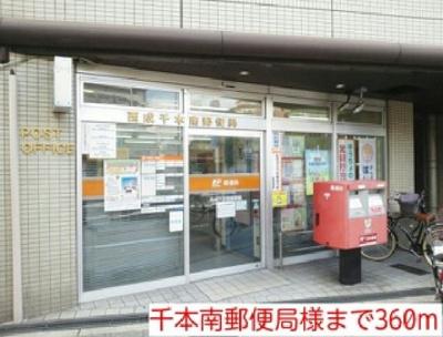 千本南郵便局様まで360m