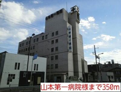 山本第一病院様まで350m