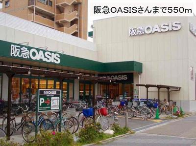 阪急OASISさんまで550m