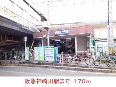 阪急神崎川駅まで170m