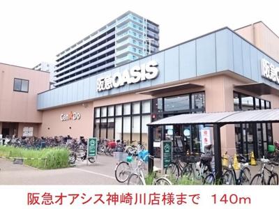 阪急オアシス神崎川店様まで140m