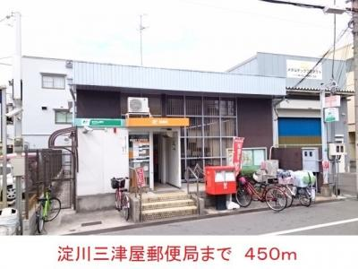 淀川三津屋郵便局まで450m