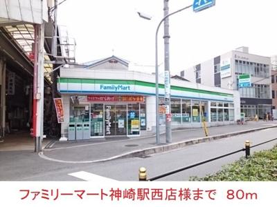 ファミリーマート神崎川駅西店様まで80m