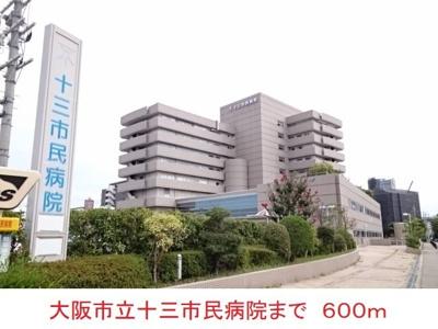大阪市立十三市民病院まで600m