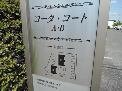 コータ・コートB