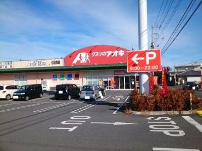 クスリのアオキ七日市店まで1700m