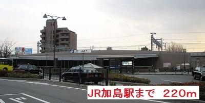 JR加島駅まで220m
