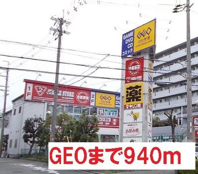 ゲオ大阪加島店まで940m