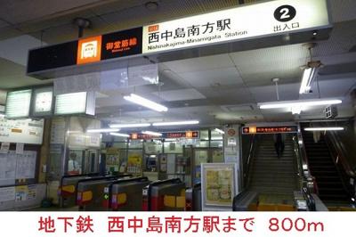 地下鉄西中島南方駅まで800m
