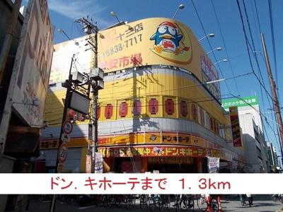 ドン.キホーテまで1300m