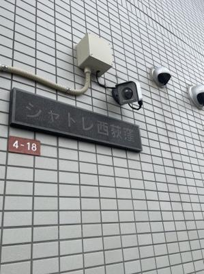 【セキュリティ】シャトレ西荻窪