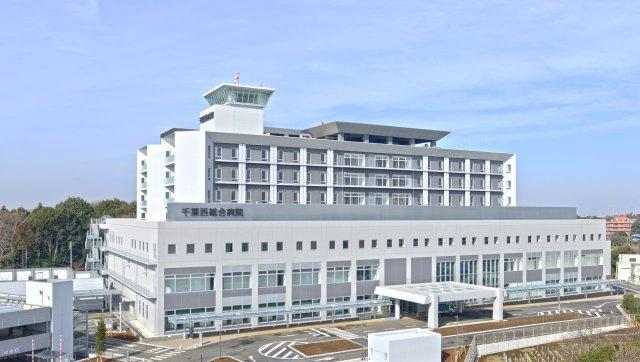 医療法人沖縄徳洲会千葉西総合病院