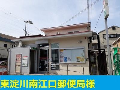 東淀川南江口郵便局様まで450m