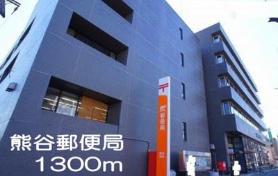 熊谷郵便局まで1300m