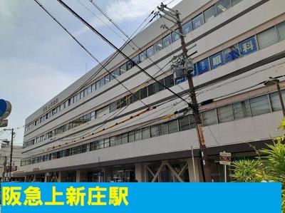 阪急上新庄駅まで650m