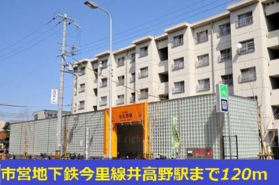 井高野駅まで120m