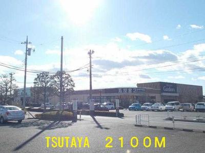 TSUTAYAまで2100m