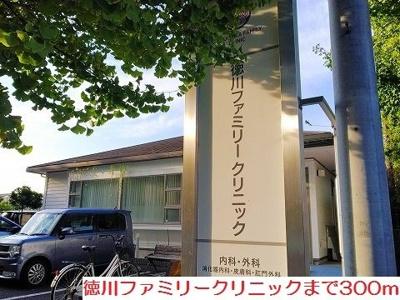徳川ファミリークリニックまで300m