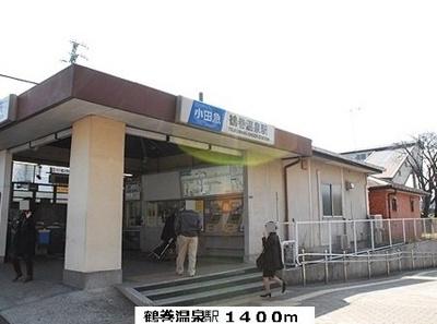 鶴巻温泉駅まで1400m