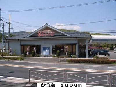 飲食店まで1000m
