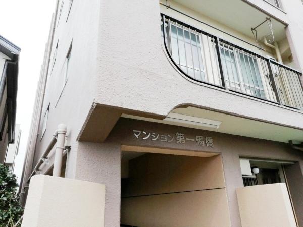 【その他】マンション第1馬橋