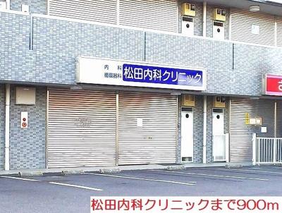 松田内科クリニックまで900m