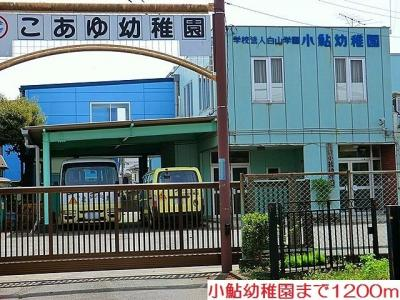 小鮎幼稚園まで1200m