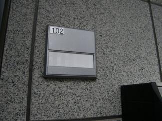 【玄関】ドミールアキⅢ
