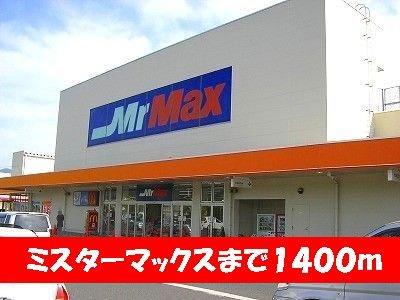 ミスターマックスまで1400m