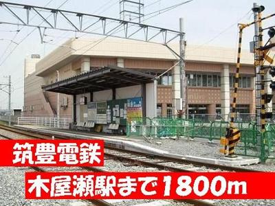 木屋瀬駅まで1800m