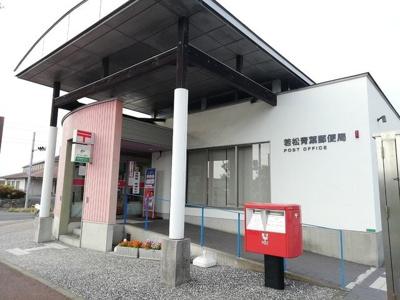 郵便局まで260m