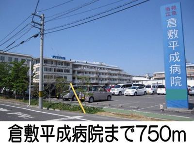 倉敷平成病院まで750m
