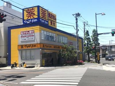マツモトキヨシ小金店