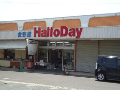 ハローデイ中間店まで1,032m