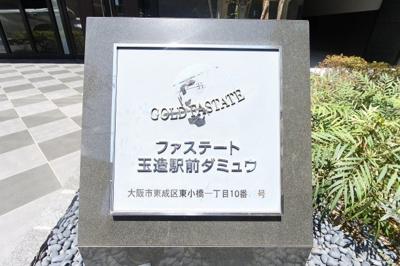 【その他】ファステート玉造駅前ダミュウ