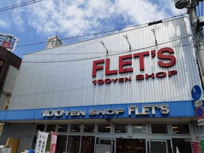 フレッツ瓢箪山店様まで450m