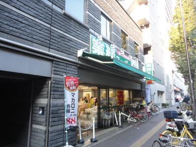 業務スーパー笹塚店まで474m