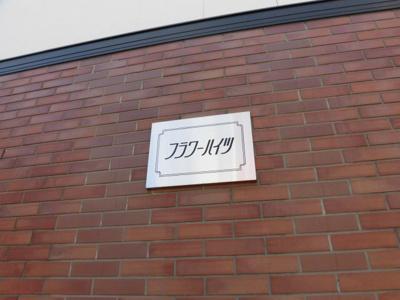 【その他】フラワーハイツ