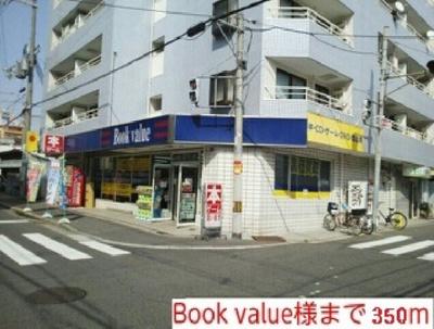Book Value様まで350m