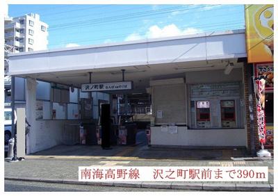 南海高野線沢之町駅まで390m