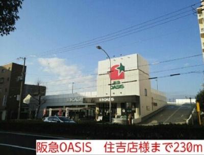 阪急OASIS 住吉店様まで230m