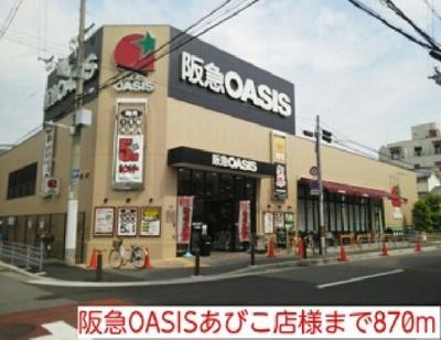 阪急OASISあびこ店様まで870m