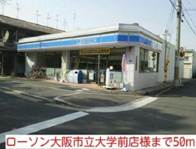 ローソン大阪市立大学前店様まで50m