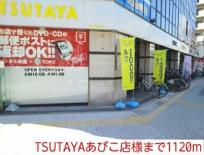TSUTAYAあびこ店様まで1120m