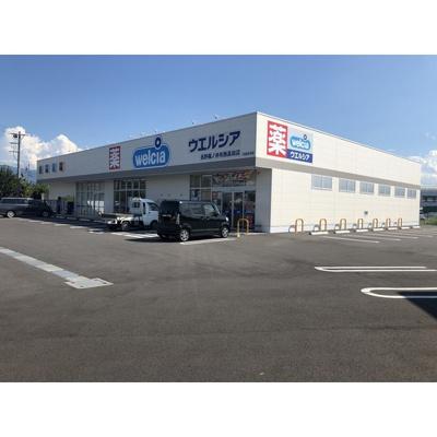 ドラックストア「ウエルシア長野篠ノ井布施高田店まで1183m」