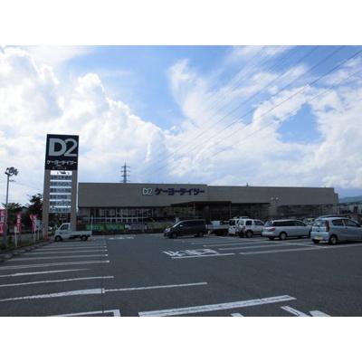 ホームセンター「ケーヨーデイツー長野運動公園店まで587m」