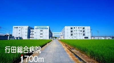 行田総合病院まで1700m