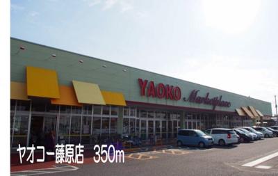 ヤオコー藤原店まで350m