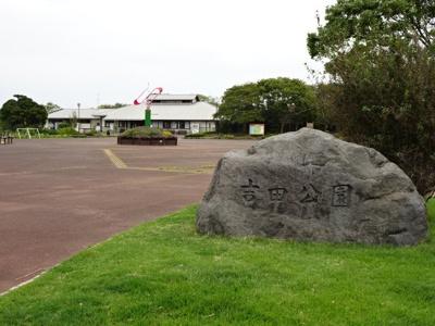 吉田公園まで1000m